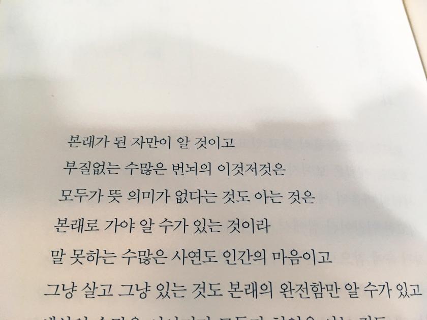 본래로-돌아가라-이야기하는-우명 선생-책발췌