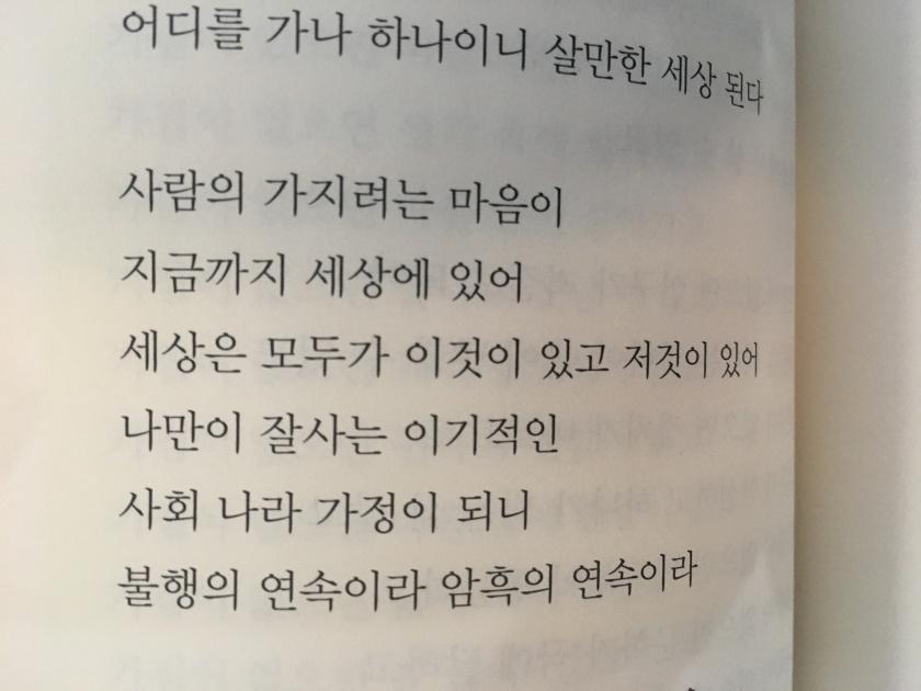 reason of unhappiness-woomyung poem