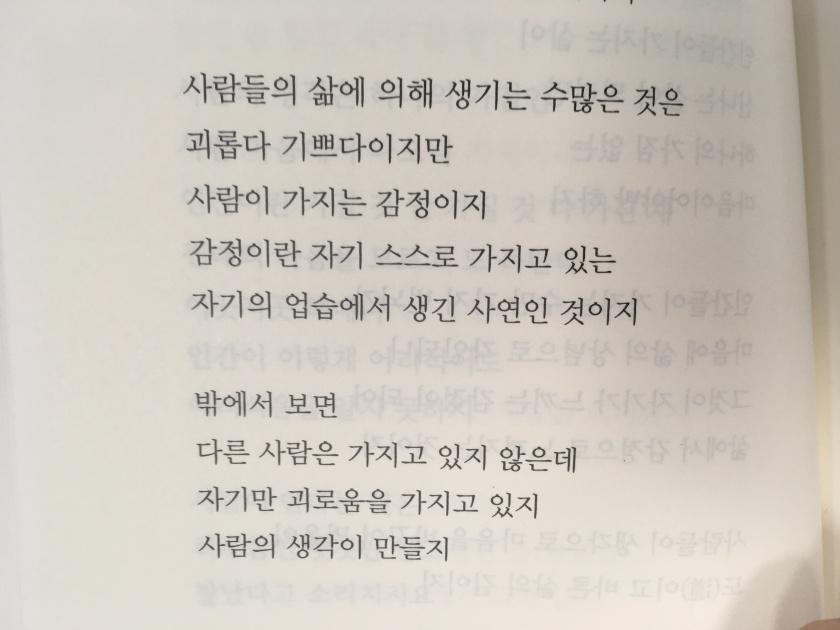 마음수련 우명 시 괴로움 (4)